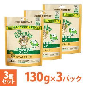 猫用グリニーズ Greenies 正規品グリニーズ キャット ローストチキン味 156g×3個 オー...