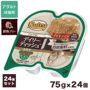 ニュートロ キャット デイリー ディッシュ 成猫用 サーモン&チキン グルメ仕立てのパテタイプ 75...