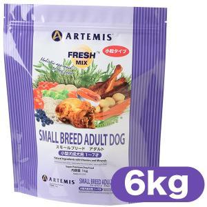 アーテミス スモールブリードアダルト 6kg (アーテミス Artemis/ドライフード/成犬用 アダルト/小型犬用/ペットフード/ドックフード)