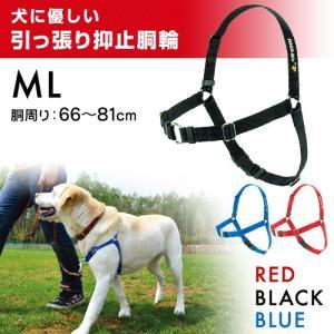レッドハート 犬に優しい引っ張り抑止胴輪 ML(胴周り66〜81cm) kurosu