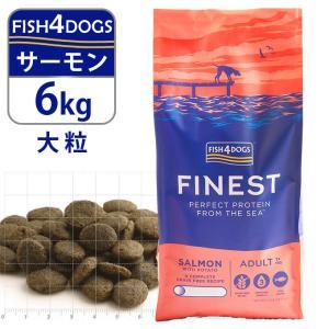 フィッシュ4ドッグ ドッグフード コンプリートフード サーモン 大粒 6kg