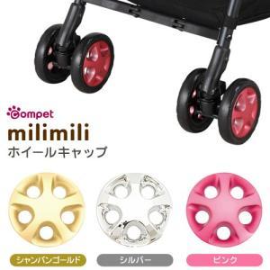 コムペット ミリミリ milimili ホイールキャップ (小型犬用/キャリーカート/ペットバギー/ペットカート/compet/combi)(お散歩グッズ/おでかけグッズ)|kurosu