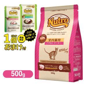 ニュートロ ナチュラルチョイス キャットフード 室内猫用 アダルト(成猫・1歳〜6歳) ターキー 500g