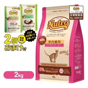 ニュートロ ナチュラルチョイス キャットフード 室内猫用 アダルト(成猫・1歳〜6歳) ターキー 2kg