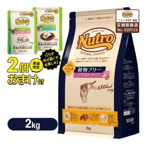 ニュートロ ナチュラルチョイス キャットフード 穀物フリー アダルト(成猫・1歳〜6歳) ダック 2kg 【グレインフリー/穀物不使用】
