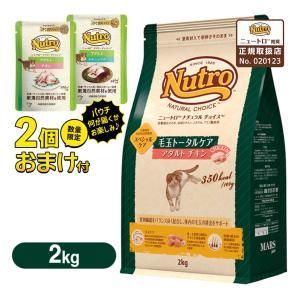 ニュートロ ナチュラルチョイス キャットフード 毛玉トータルケア アダルト(成猫用) チキン 2kg