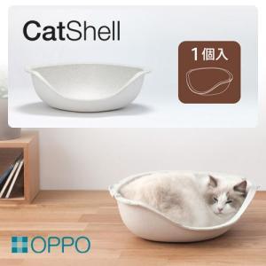 OPPO キャットシェル CatShell 1個入 (キャットハウス/ベッド/猫用ハウス)(オッポ/パルプ製)(猫用品/ねこ ネコ/ペット用品)...