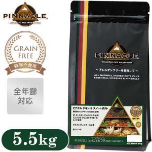ピナクル PINNACLE チキン&スイートポテト ドッグフード 5.5kg (ドライフード/穀物不使用(グレインフリー)/全年齢対応/成犬用/高齢犬用/幼犬用)