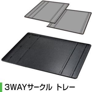 幅の調節ができる、3WAYサークル用のアンダートレーです。ペット用 木製3WAYサークル(4面/6面...