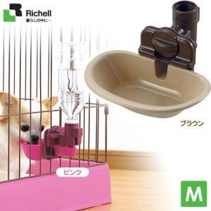 リッチェル ペット用 ウォーターディッシュ M (犬用給水器/猫用給水器/ペット用給水器/ウォーター...