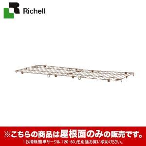 ※こちらの商品は屋根面のみとなります。スライド木製サークル本体はついておりませんので、予めご了承下さ...