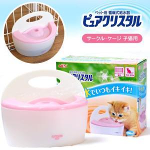 キレイな水でいつもイキイキ!!サークル・ケージにしっかりと固定して使用できる子猫用のピュアクリスタル...