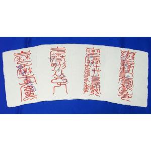 【四神獣の刀印護符 陰陽道身固め】|kurosukedou