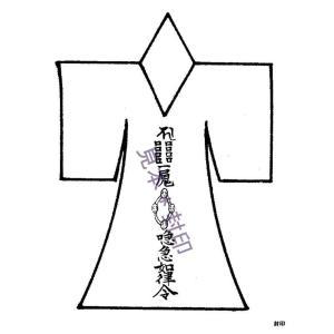 【真言呪い返しの刀印護符】 川や海にながす人型|kurosukedou