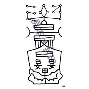 【呪い返しの刀印護符】陰陽師に伝わる財布などにいれるお守り (北極紫微大帝六十四化星秘符)|kurosukedou