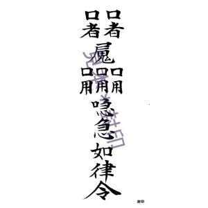 【恋愛運】良縁を引き寄せる刀印護符  陰陽道の陰陽師や密教僧に口伝される由緒ある恋愛運のお守りです。...