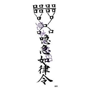 【恋愛 結婚運】浮気封じの刀印護符  陰陽道や密教で口伝されている由緒ある符です。  愛する人が浮気...