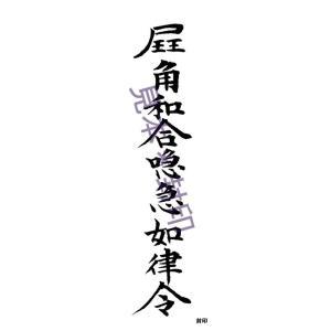 【恋愛運】片思いを両思いへと導く刀印護符  陰陽道や密教で口伝されている由緒ある恋愛運のお守りです。...