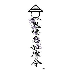 【人間関係の潤滑油になる 刀印護符】 陰陽師に伝わるお守り kurosukedou
