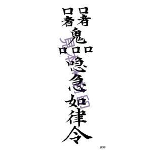 【結婚運】夫婦円満になる刀印護符(陰陽師に伝わるお守り) kurosukedou