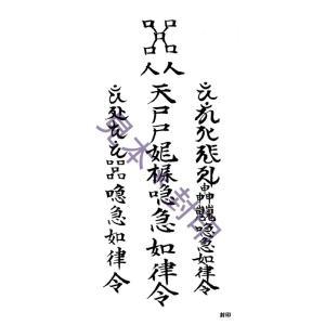 【商売繁盛のお守り】 繁盛店や儲かる会社をつくりたい人に。商売繁盛の道をひらく刀印護符 kurosukedou