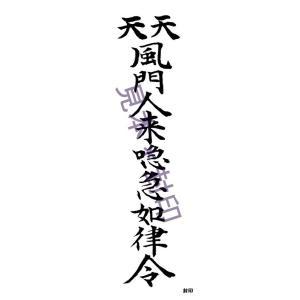 【起業したい人に…起業するための資金や人脈、運気を引き寄せる刀印護符】陰陽師に伝わる商売繁盛のお守り kurosukedou