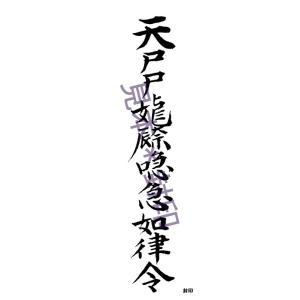【金運開運】幸せをつかむ 招き猫の刀印護符・(陰陽師に伝わるお守り・パワーストーン)|kurosukedou
