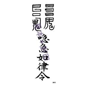 【死霊返しの刀印護符】 陰陽師に伝わる死霊封じのお守り|kurosukedou