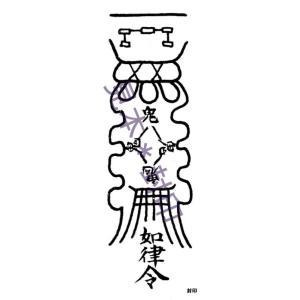 【敵意や敵対する心を失わせる 刀印護符】人間関係のお守り 天帝尊星八十六霊符 kurosukedou