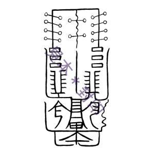 【近隣トラブル、近所や身の回りの人との和睦を導く 刀印護符】陰陽師に伝わる近隣トラブルのお守り kurosukedou