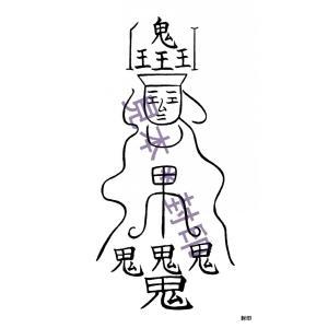 【劣等感を消し、嫉妬心をなくす 刀印護符】陰陽師に伝わるお守り(天地五大力鬼王真形符) kurosukedou