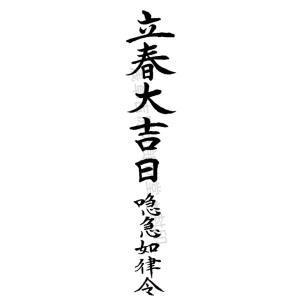 2021年正月 元旦祈念【一年の幸運を招く刀印護符】|kurosukedou