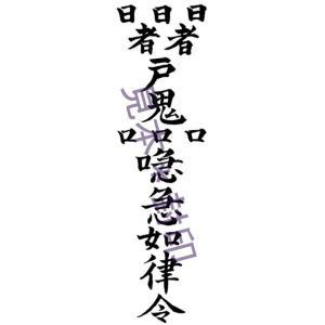 【合格祈願のお守り 受験合格を引き寄せる刀印護符】陰陽師に伝わる合格祈願のお札 kurosukedou