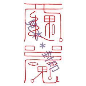 申赤の健康と幸運をまとう 刀印護符 (開運 金運 霊符 お守り)|kurosukedou