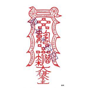 【開運お守り】わざわいを転じて福となす刀印護符(天帝尊星八十六霊符・印鑑・パワーストーン)|kurosukedou