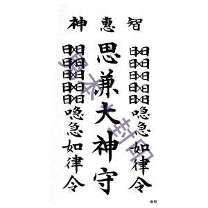 【裁判・訴訟の刀印護符(身に付けるお守り)】 陰陽師に伝わる勝つお守り|kurosukedou