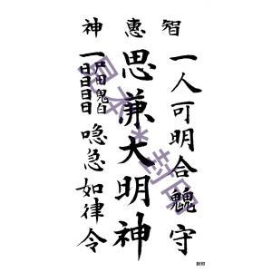 【裁判・訴訟の刀印護符(神棚や壁に祀るお守り)】 陰陽師に伝わる勝つお守り|kurosukedou