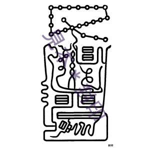 【害をもたらそうとする人を改心させる 刀印護符】陰陽師に伝わるお守り(北極紫微大帝六十四霊符) kurosukedou