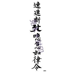 【気弱な性格に勇敢なオーラを纏わせる刀印護符】陰陽師に伝わるお守り kurosukedou