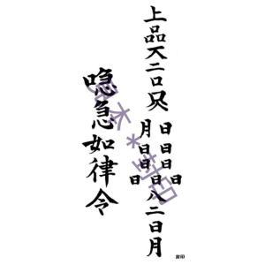 【お金に恵まれる、金運強化の刀印護符】  陰陽道や密教で口伝されている由緒ある符です。お金に関するこ...