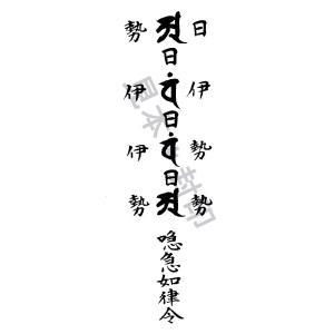 【子宝に恵まれる気を引き寄せる 刀印護符】 陰陽師に伝わる子宝祈願 不妊治療のお守り (パワーストーン 妊活 神社 グッズ) kurosukedou