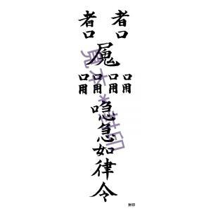 【結婚運のお守り】男性からプロポーズの言葉を引き出したい人に…結婚の赤い糸を結ぶ刀印護符 (陰陽師に伝わる結婚運を上げるお札) kurosukedou