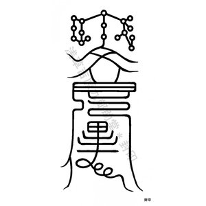 【身に覚えのない恨みや憎しみの念、オーラを打ち消す 刀印護符】 紫微北極大帝六十四霊符(お守り お祓い パワーストーン)|kurosukedou