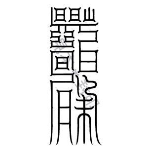 【病気平癒お守り】「胃」の気の流れを強化すると伝わる刀印護符(病気封じ)胃神名黄色洞神下元一景  「...