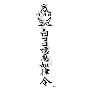 【安産祈願】 母子の気の乱れを整える刀印護符 (陰陽師に伝わる出産 安産のお守り・パワーストーン・神社・グッズ) kurosukedou