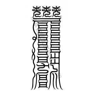 【病気平癒お守り】「目」の気の流れを強化すると伝わる刀印護符(病気封じ)目神名上元洞天キ玉符  「目...