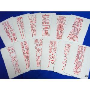 2021年正月 元旦祈念【十二神将秘符】刀印護符12枚組|kurosukedou