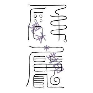 【干支の守護霊符 】 生まれ年 十二支の刀印護符|kurosukedou