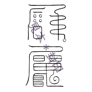 生まれ年 干支の守護霊符(十二支の刀印護符 正対化霊天真坤元霊符)|kurosukedou