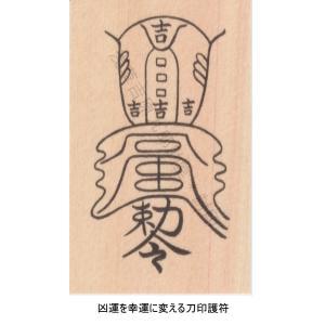 神木の刀印護符【木曽ひのき】(開運)伊勢神宮の御造営用材にも使われる木曽檜のお守り|kurosukedou